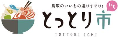 とっとり市(いち)-20世紀梨・松葉ガニ・鳥取市の特産品通販