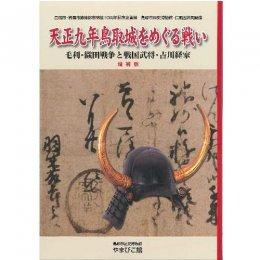 鳥取 城 の 戦い